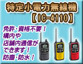 ic4110-top.jpg
