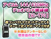 ict70-top.jpg