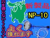 np10-top.jpg