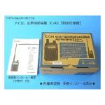 ワイヤレスなんかいオリジナル機種 その③『IC-R6』