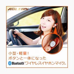 新型iPhoneでも使用できます!Bluetooth対応ワイヤレスイヤホンマイク