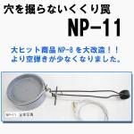 穴を掘らないくくり罠「NP-11」の販売を開始しました!