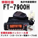 アマチュア無線機「FT-7900H」50Wの販売を開始しました!
