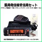 罠用発信機の車載用受信機セットの販売を開始しました!