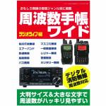 【周波数手帳ワイド 2017】の販売を開始しました!