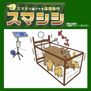 スマホで箱ワナを遠隔操作!【スマシシ】の販売を開始しました!