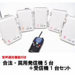『合法・罠用発信機5台+受信機1台セット 音声通知機能付き』を販売開始しました!
