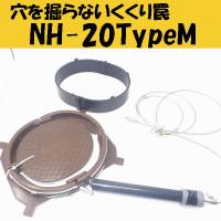 『穴を掘らないくくり罠 NH-20TypeM』を販売開始しました!