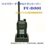 『デジタルトランシーバー FC-D301』の販売を開始しました!