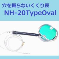 くくり罠NH-20Type Oval(オーバル)の販売を開始しました。