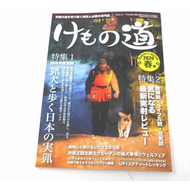 nankai_book-kemonomiti