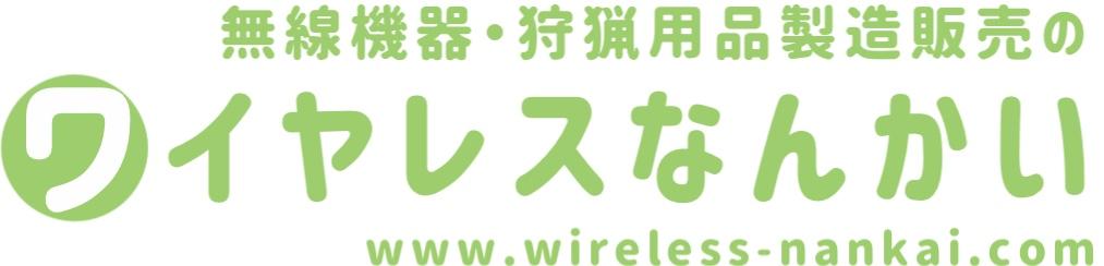 ワイヤレス南海 WebSite